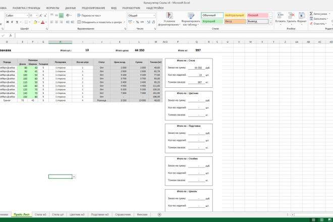 Напишу макрос на VBA для Excel 9 - kwork.ru