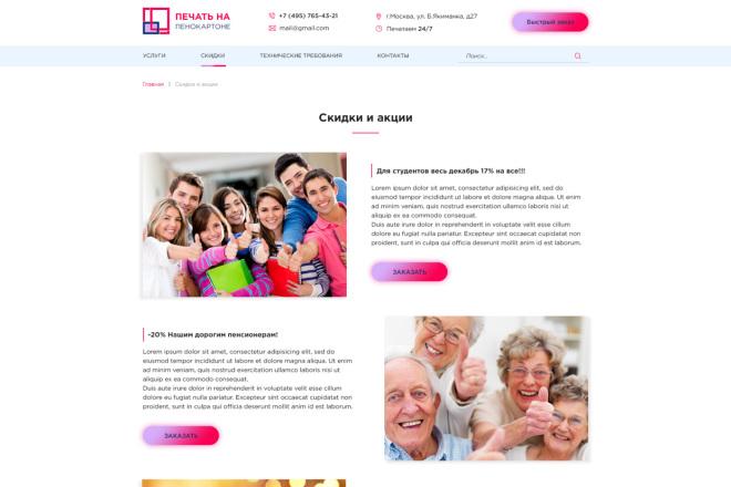Дизайн любой страницы сайта + бонусы 77 - kwork.ru