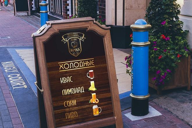 Дизайн для наружной рекламы 125 - kwork.ru