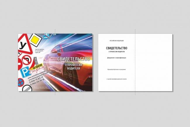 Сертификат, диплом, грамота 3 - kwork.ru