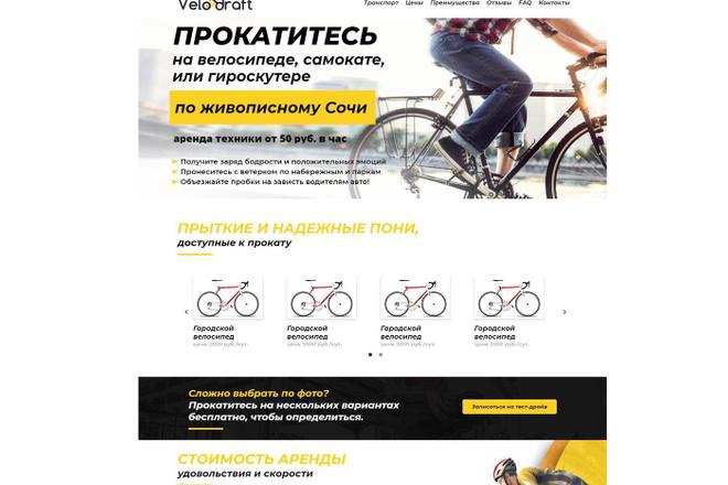 Создание красивого адаптивного лендинга на Вордпресс 58 - kwork.ru