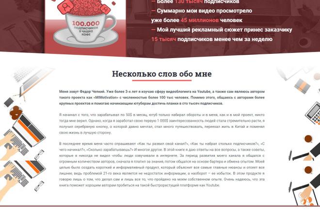 Создание красивого адаптивного лендинга на Вордпресс 57 - kwork.ru