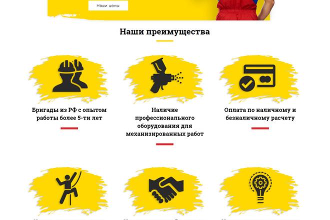 Создание красивого адаптивного лендинга на Вордпресс 52 - kwork.ru