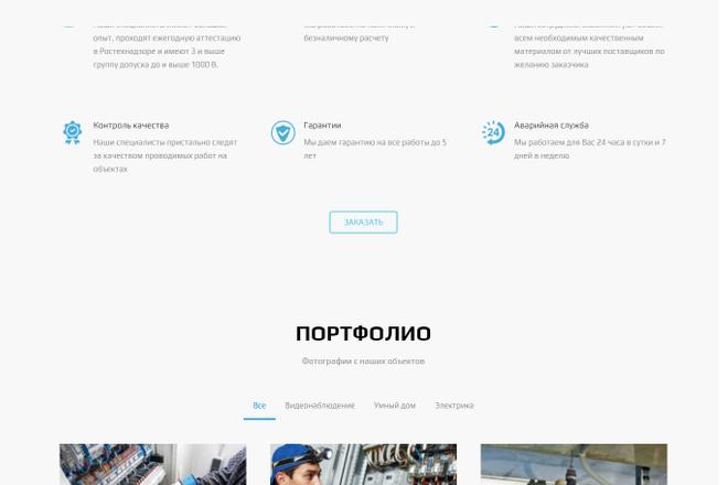 Создание красивого адаптивного лендинга на Вордпресс 50 - kwork.ru