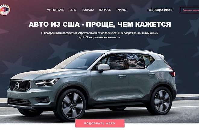 Скопирую Landing Page, Одностраничный сайт 36 - kwork.ru
