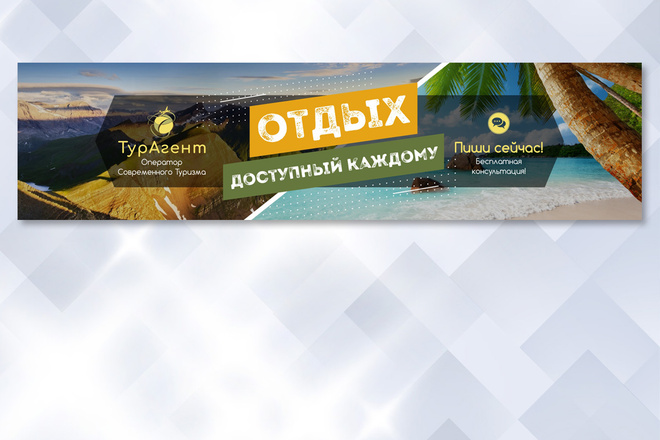 Обложка + ресайз или аватар 51 - kwork.ru
