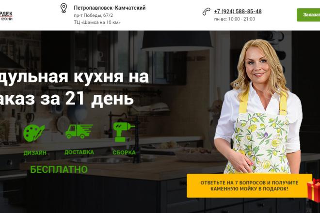 Квиз-лендинг под ключ 6 - kwork.ru