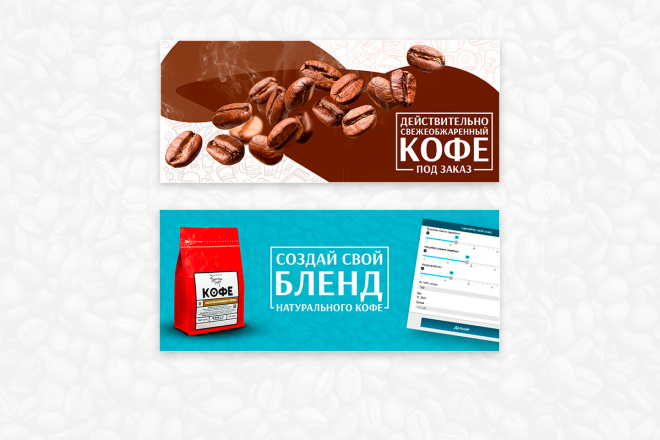 2 баннера для сайта 3 - kwork.ru