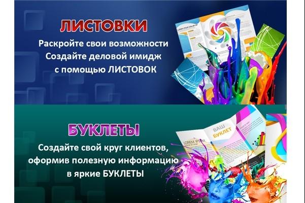 3 баннера для веб 30 - kwork.ru