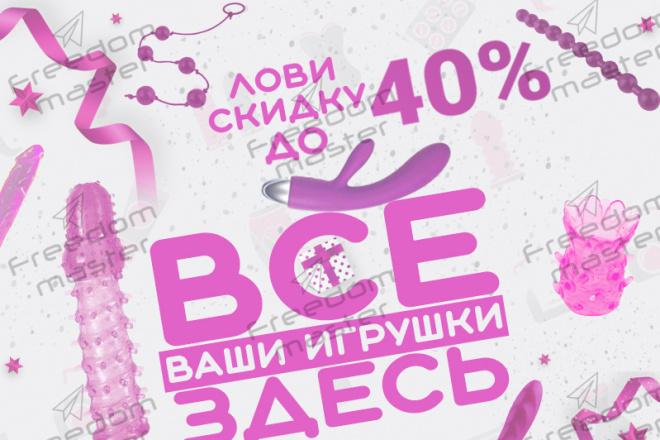 Продающий Promo-баннер для Вашей соц. сети 18 - kwork.ru