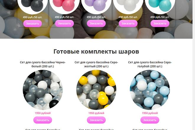 Разработка Landing page LPmotor 8 - kwork.ru
