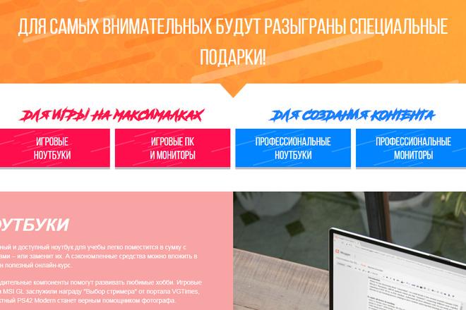 Профессионально и недорого сверстаю любой сайт из PSD макетов 19 - kwork.ru