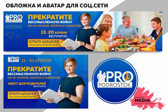 Оформлю вашу группу ВКонтакте 9 - kwork.ru