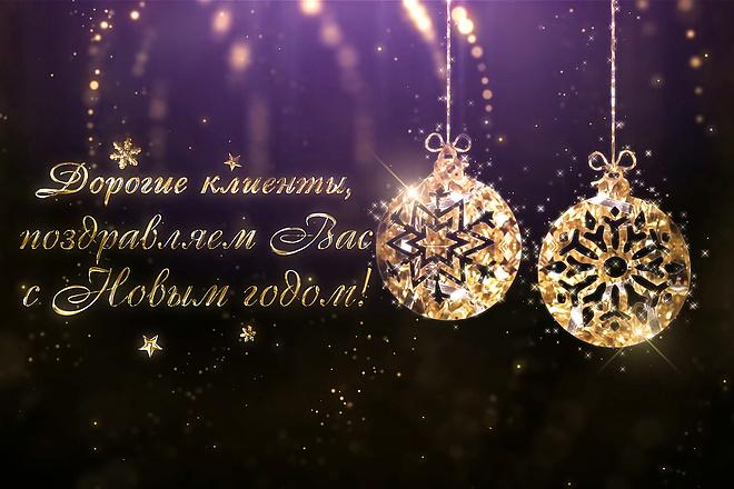 Анимированная новогодняя открытка поздравление 2 - kwork.ru