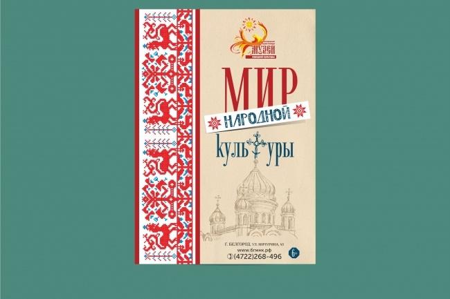 Постер, плакат, афиша 20 - kwork.ru