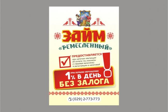 Постер, плакат, афиша 25 - kwork.ru