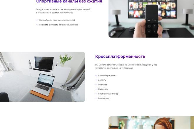 Дизайн для страницы сайта 8 - kwork.ru