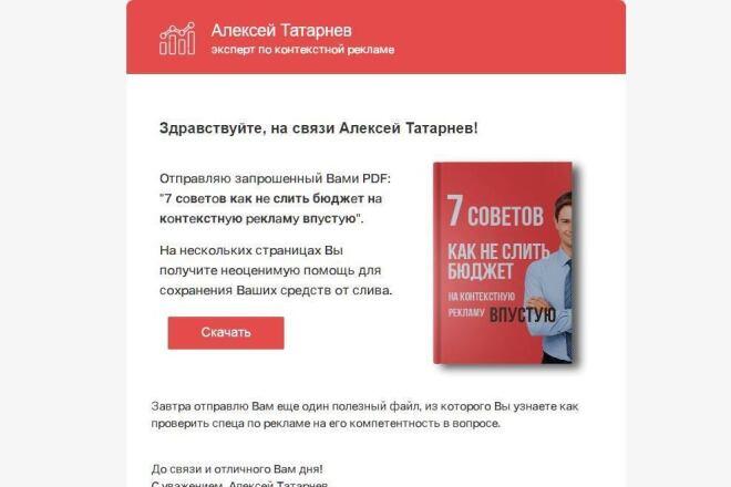 Создание и вёрстка HTML письма для рассылки 16 - kwork.ru