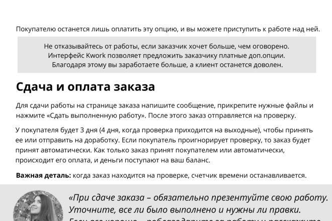 Сделаю макет рекламной листовки 3 - kwork.ru
