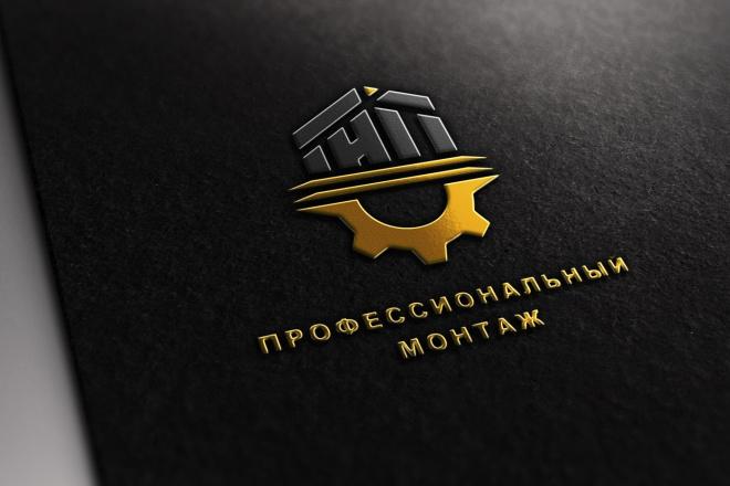Создам уникальный логотип 16 - kwork.ru