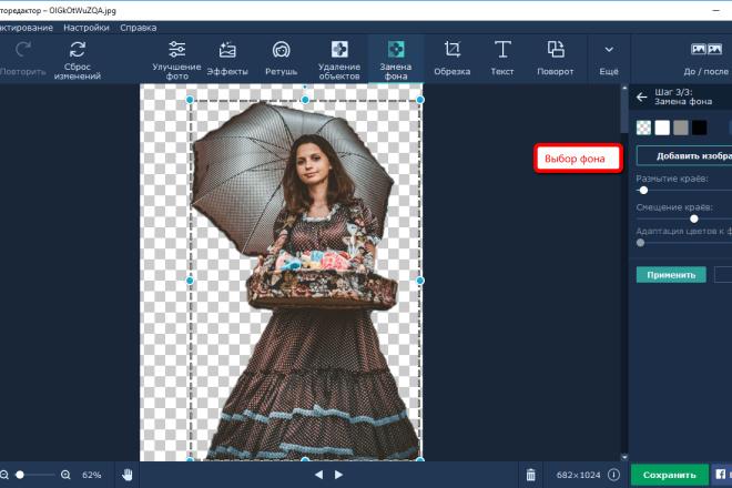 Программы для удаления фона на фото кружевом