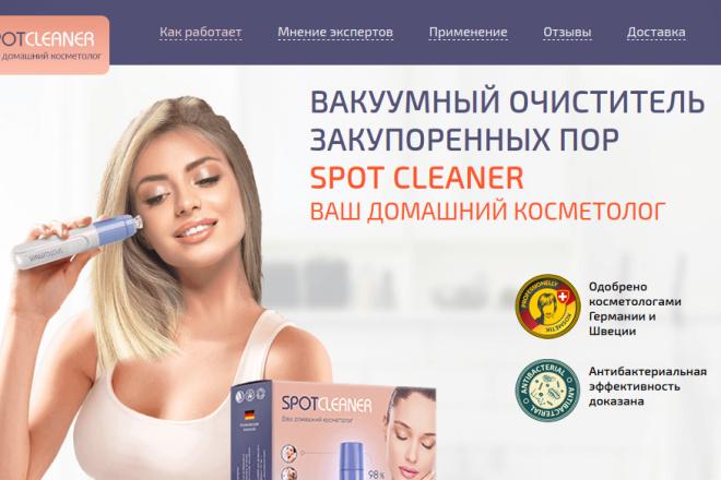Скопирую страницу любой landing page с установкой панели управления 8 - kwork.ru