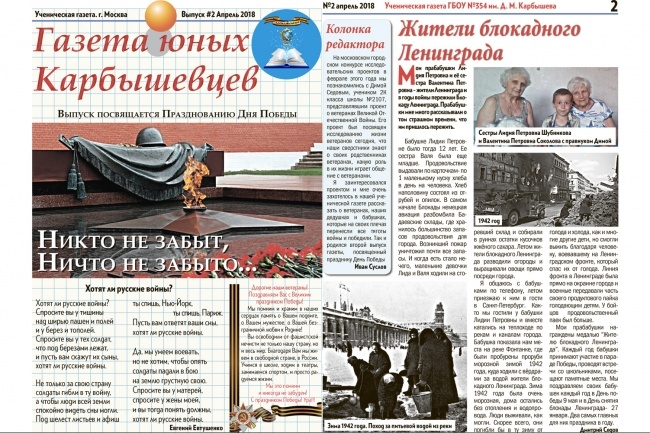 Сверстаю газету 7 - kwork.ru