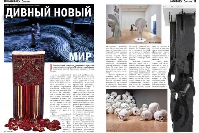Сверстаю газету 6 - kwork.ru