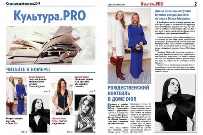 Сверстаю газету 11 - kwork.ru