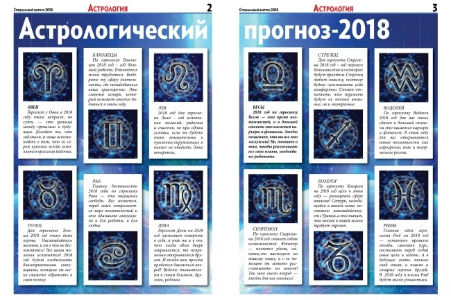 Сверстаю газету 10 - kwork.ru
