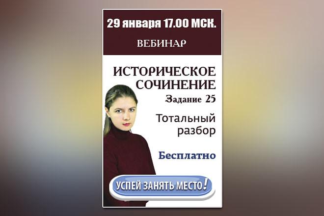 Сделаю баннер для сайта 33 - kwork.ru
