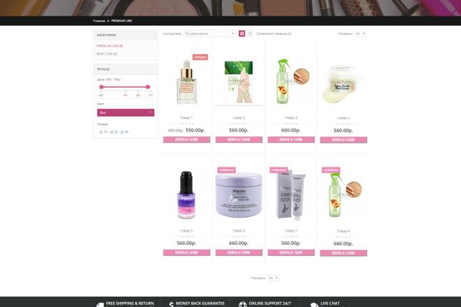 Создам интернет-магазин парфюмерии и косметики на Opencart 4 - kwork.ru