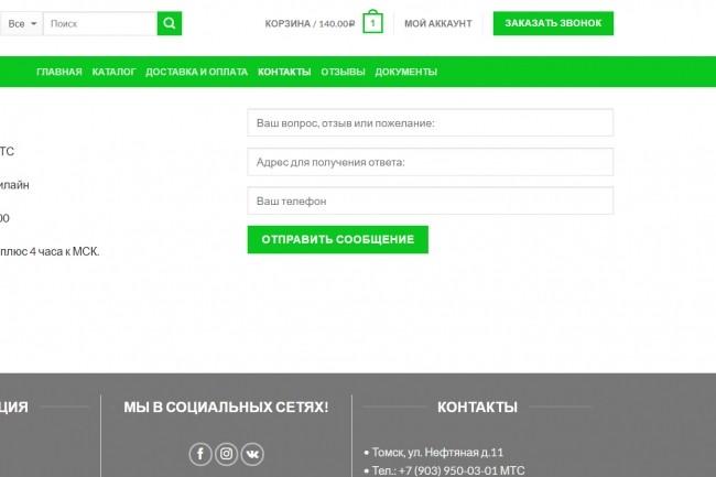 Создам интернет-магазин на Wordpress 20 - kwork.ru