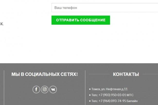 Создам интернет-магазин на Wordpress 19 - kwork.ru