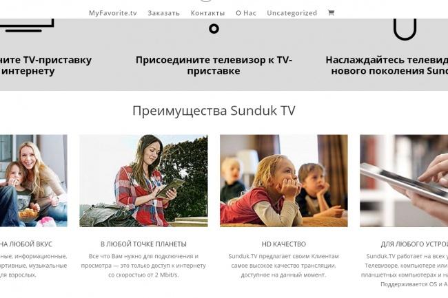 Создам интернет-магазин на Wordpress 36 - kwork.ru
