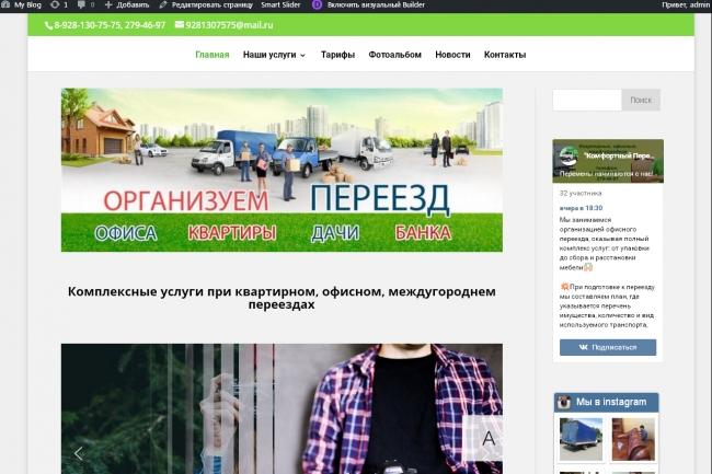 Создам интернет-магазин на Wordpress 33 - kwork.ru