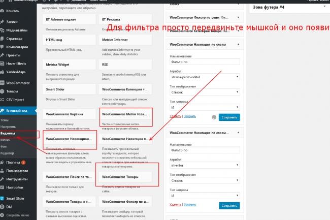 Создам интернет-магазин на Wordpress 32 - kwork.ru