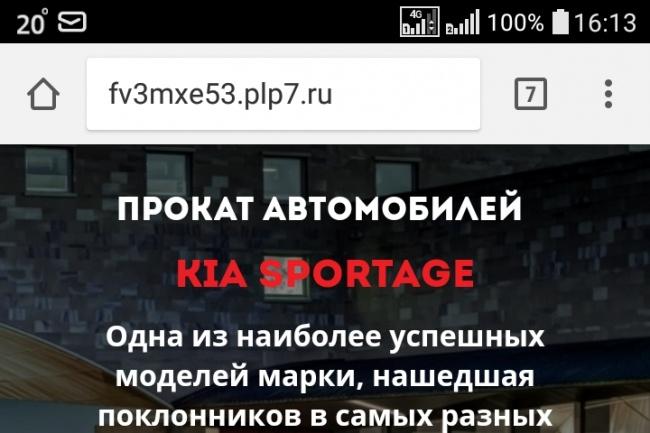 Создам интернет-магазин на Wordpress 31 - kwork.ru