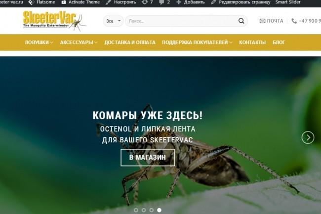 Создам интернет-магазин на Wordpress 22 - kwork.ru