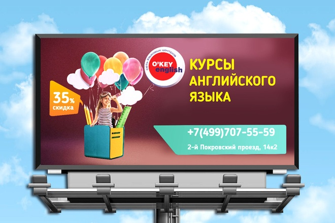 Дизайн наружной рекламы 46 - kwork.ru