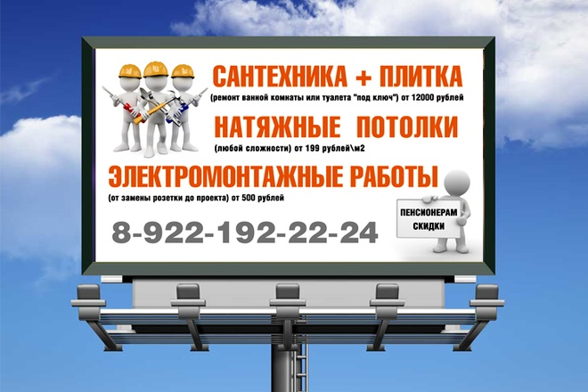 Дизайн наружной рекламы 45 - kwork.ru