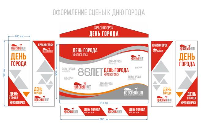 Дизайн наружной рекламы 42 - kwork.ru