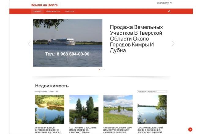 Создам сайт-визитку недорого 11 - kwork.ru
