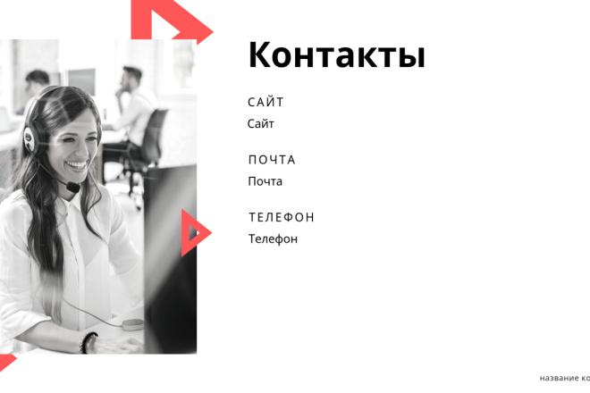 Стильный дизайн презентации 299 - kwork.ru