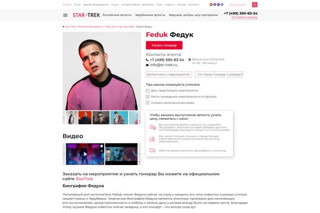 Сверстаю страницу на html + css по PSD макету 6 - kwork.ru