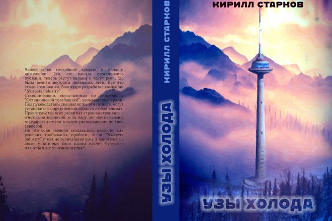 Создам обложку на книгу 25 - kwork.ru