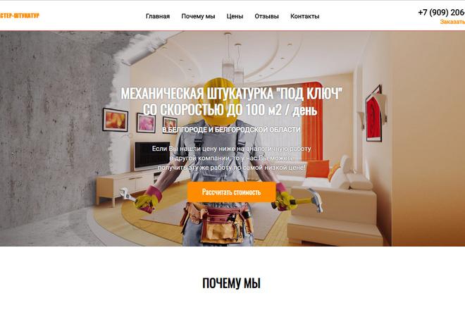 Профессионально и недорого сверстаю любой сайт из PSD макетов 71 - kwork.ru