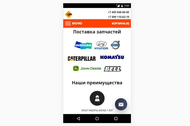 Адаптация сайта под мобильные устройства 100 - kwork.ru