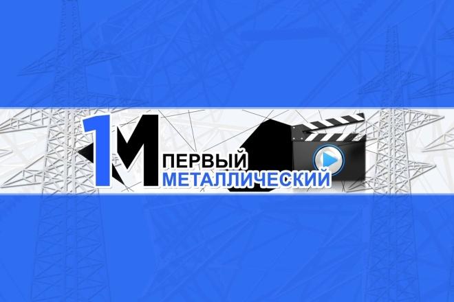 Шапка для ютуб 1 - kwork.ru
