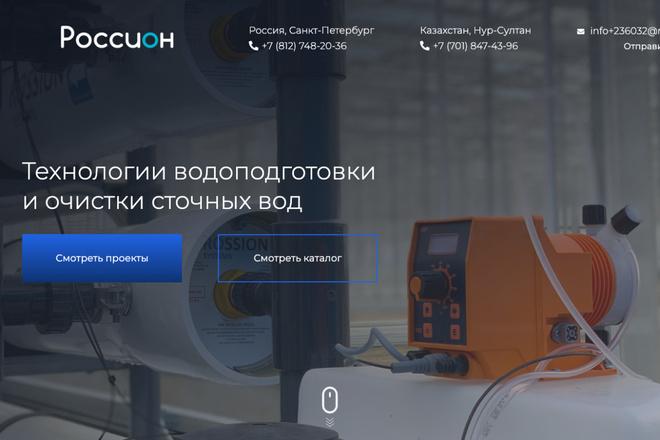 Сверстаю сайт по любому макету 127 - kwork.ru